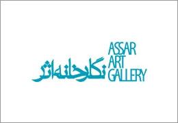 سه خبر از نگارخانه اثر؛ از حضور در آرت فر استامبول تا معرفى هنرمند تازه و نمایشگاه آینده