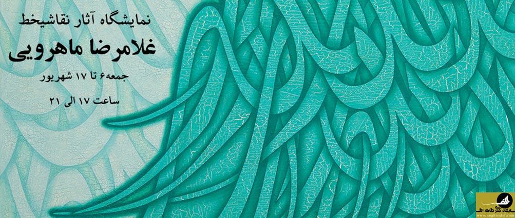 نمایشگاه نقاشی خط غلامرضا ماهرویی و رضا مافی