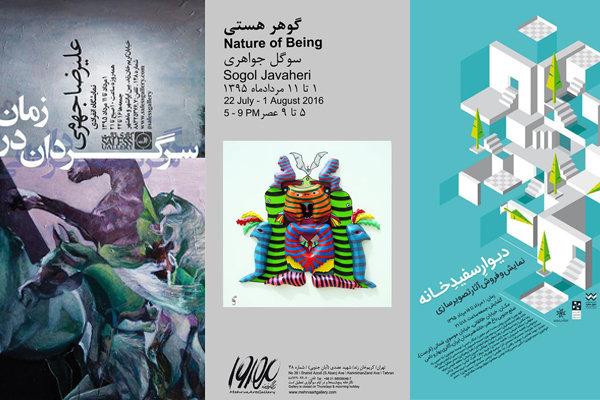 انجمن های تجسمی نمایشگاه برپا میکنند