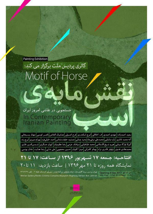 Motif of Horse