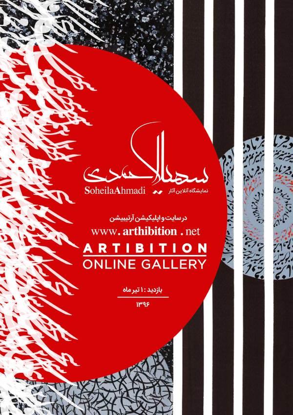 نمایش آثار سهیلا احمدی