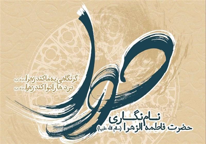 افتتاح نمایشگاه خوشنویسی اسمای حضرت فاطمه زهرا(س)