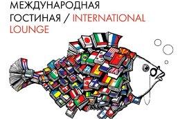 فراخوان جشنواره تصویرگری ˝یک دنیا آرزوی کودکانه˝ مسکو
