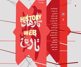 نمایش نقاشیهای ۱۸ هنرمند در «تارهای تاریخ»