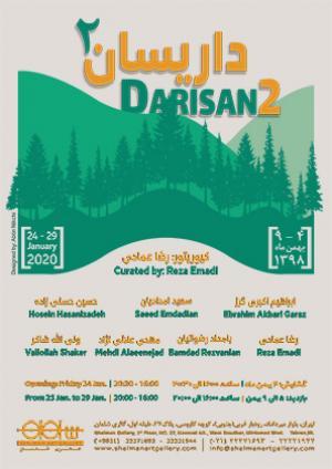 داریسان 2