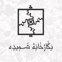 Shamideh