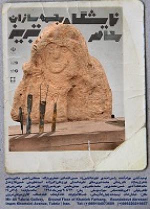 Tabrizian Contemporary sculptors
