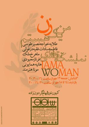 من یک زن هستم