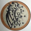 عباس حاجی هاشمی