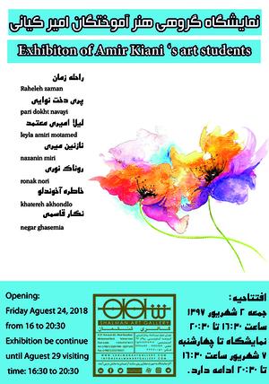 Group watercolour exhibition