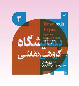 Research expo 2