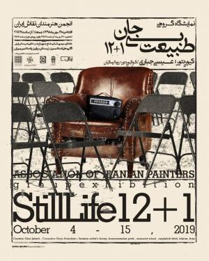 Still Life 12+1