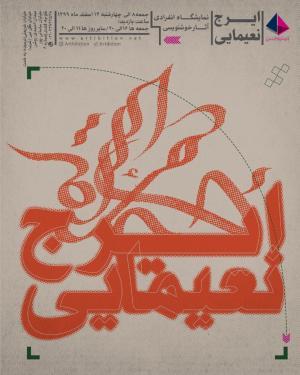 مروری بر آثار ایرج نعیمایی