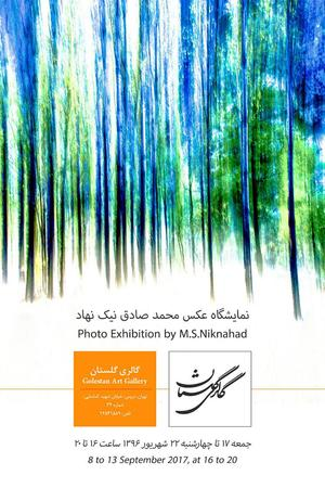 Photo Exhibition by Mohammad Sadegh Nick Nikhad