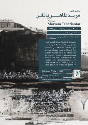 Art Works Maryam Taherianfar