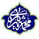 محمد شهریاری