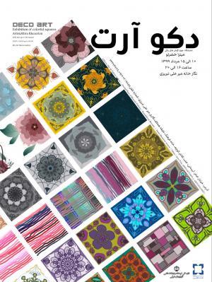 The colorful quadrangles