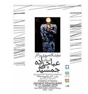 Exhibition of painting Jamshid Abachizadeh