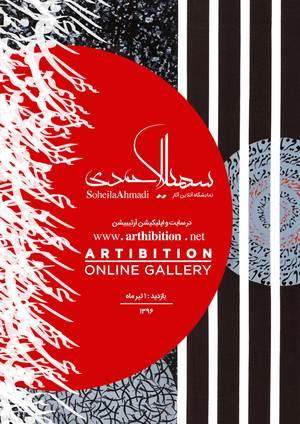 calligraphy painting/soheila ahmadi