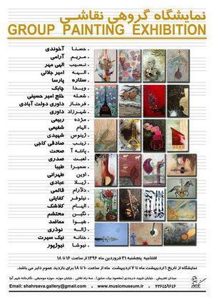 Group Painting Exhibition