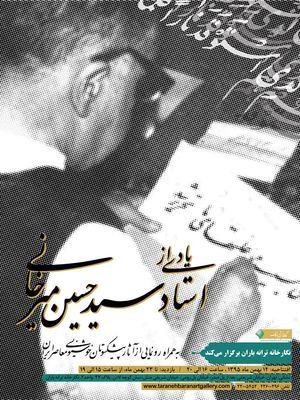 Seyed Hosien Mirkhani