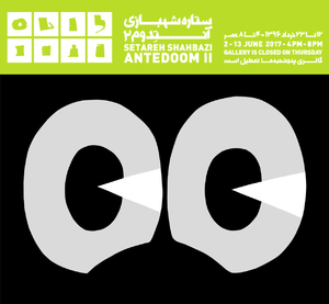 Antedoom II