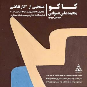 Mohammadali shivayi (Kakou) - Solo Exhibition