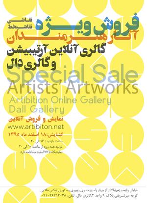 Special sale artists' artworks