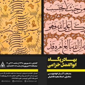 نمایشگاه خوشنویسی بهادر پگاه و ابوالفضل خزاعی