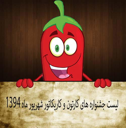 لیست جشنواره های کارتون و کاریکاتور شهریور ماه 1394