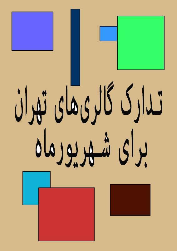 تدارک گالریهای تهران برای شهریورماه