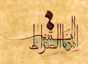 اهدنا الصراط المستقیم از رضا خلیل آبادی