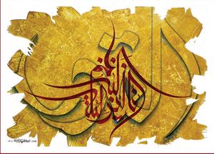 Enna Anzlnah-o fi Lillate al-Qadr  Abbas Seyfabadi