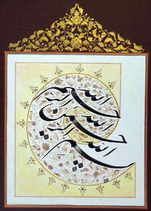 بسم الله الرحمن الرحیم از سید حسن بدیعی نامقی