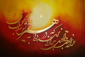 Thousand reign  Akbar  Nazari