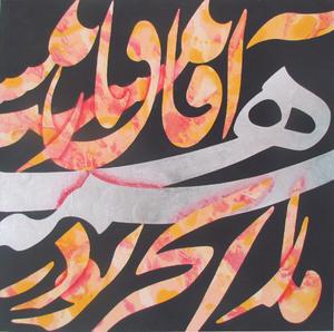 afagh  Akbar  Nazari