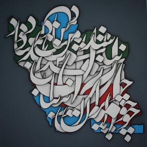 ایران از روح الله حسین زاده