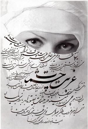 چشمهایش از محسن رضائی