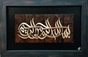 Works Of Art محمدرضا امینی