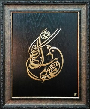 مرغ ملکوت از محمدرضا امینی