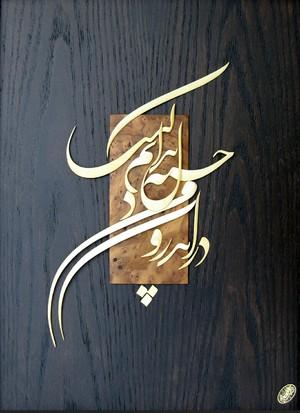 دراندرون من خسته...... از محمدرضا امینی