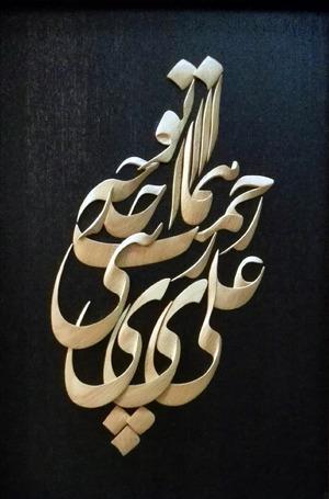 Homaye rahmat  محمدرضا امینی