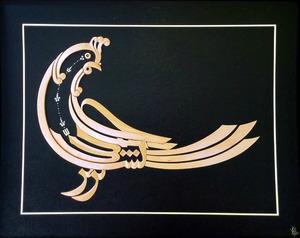 مرغ بسم الله از محمدرضا امینی