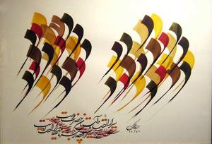 paint calligraphy  bozorgmehr asaadimoghaddam