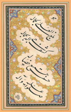 Balaghal ola  Hossein Razavifard
