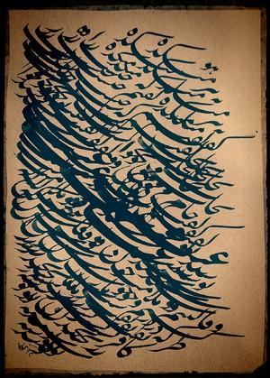 عیب پوشیدن از محمدرضا صابونی