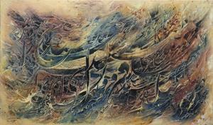 calligraphy  nader heydari