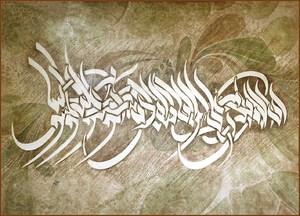 enallaha malaekah...  allahyar khoshbakhti