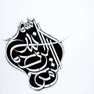 بسم الله الرحمن الرحیم از سپیده اشرفی