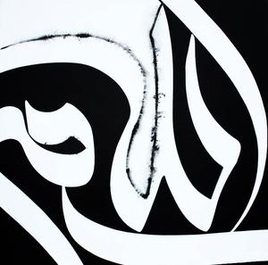 Besm Allah  Abbas Seyfabadi